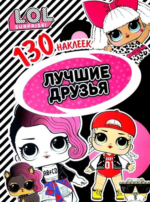 Купить L O L Surprise Лучшие друзья 130 наклеек, НД Плэй, Книги с наклейками