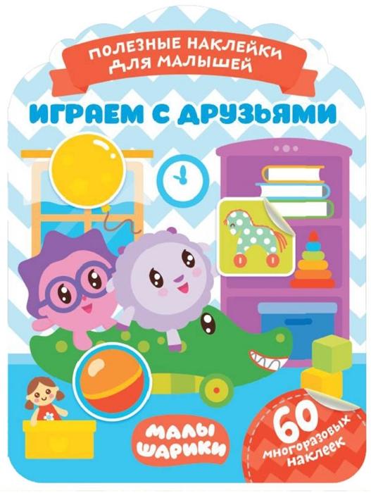 Корнилова М. (ред.) Малышарики Играем с друзьями