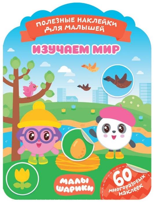 Купить Малышарики Изучаем мир, НД Плэй, Книги с наклейками