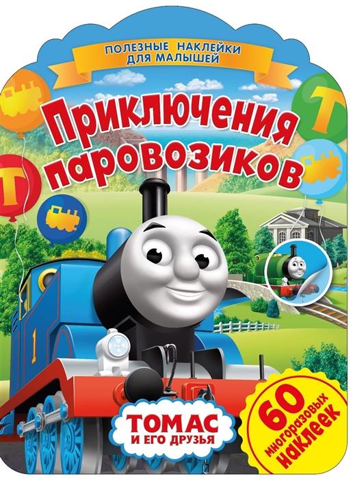 Купить Паровозик Томас Приключения паровозиков, НД Плэй, Книги с наклейками