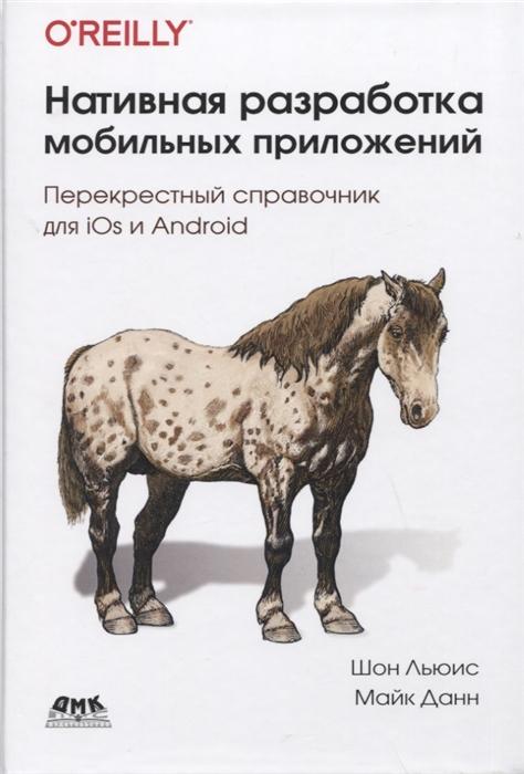 Льюис Ш., Данн М. Нативная разработка мобильных приложений Перекрестный справочник для iOS и Android
