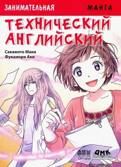Сакамото М., Фукамори А. Технический английский Манга