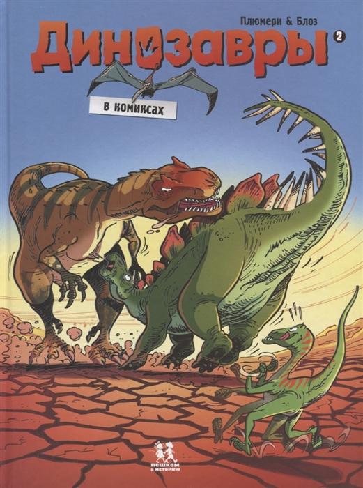 Купить Динозавры в комиксах Том 2, Пешком в историю, Комиксы для детей