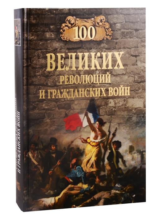Фото - Еремин В. 100 великих революций и гражданских войн коллектив авторов великие и легендарные 100 великих войн