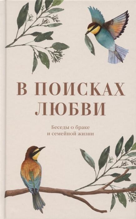 протоиерей александр торик книги читать