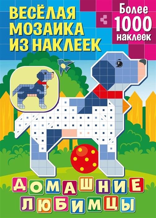 Купить Веселая мозаика из наклеек Домашние любимцы, НД Плэй, Книги с наклейками
