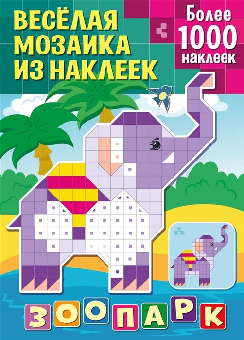 Купить Веселая мозаика из наклеек Зоопарк, НД Плэй, Книги с наклейками