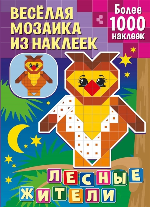 Фото - Беляева Е. (ред.) Веселая мозаика из наклеек Лесные жители лесные жители более 50 многоразовых наклеек