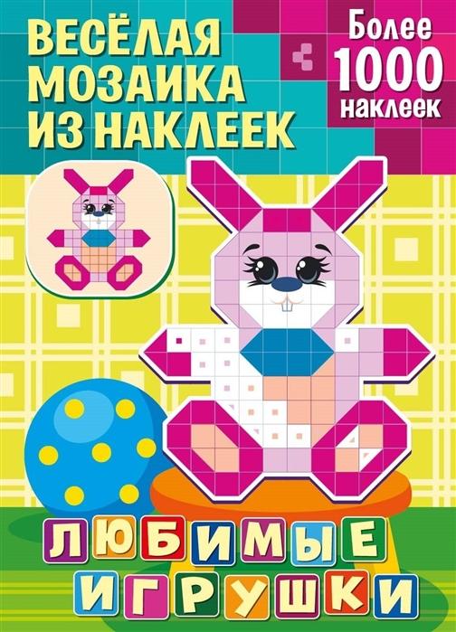 Купить Веселая мозаика из наклеек Любимые игрушки, НД Плэй, Книги с наклейками