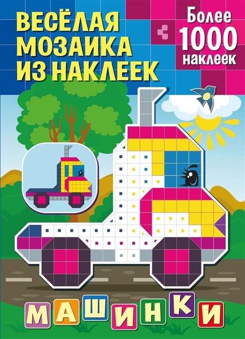 Купить Веселая мозаика из наклеек Машинки, НД Плэй, Книги с наклейками