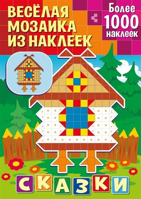Купить Веселая мозаика из наклеек Сказки, НД Плэй, Книги с наклейками