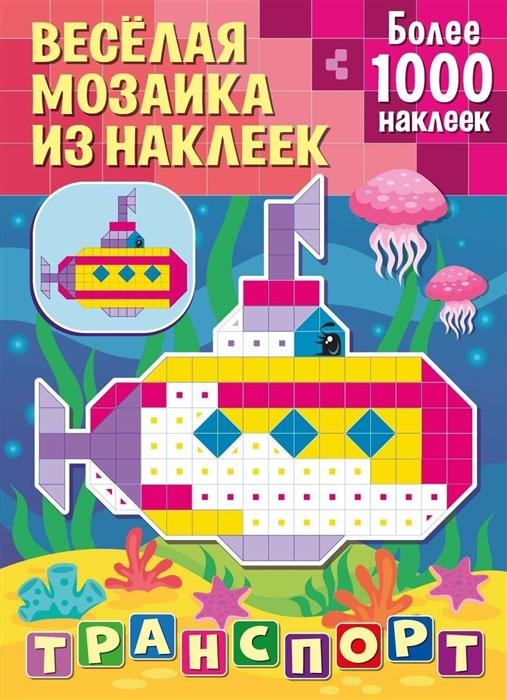 Купить Веселая мозаика из наклеек Транспорт, НД Плэй, Книги с наклейками