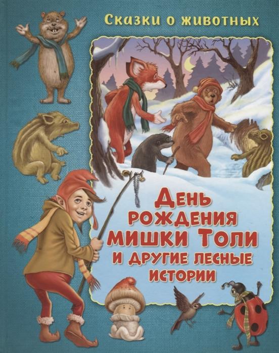 Купить День рождения мишки Толи и другие лесные истории, Свежий ветер, Сказки