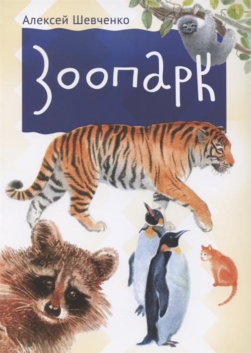 Купить Зоопарк, Мир детства, Стихи и песни