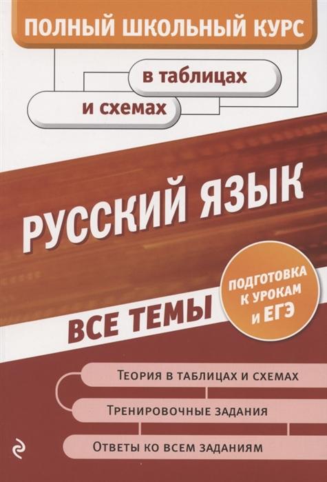 Русский язык (Воскресенская Е., Руднева А., Ткаченко Е.) - купить книгу с доставкой в интернет-магазине «Читай-город». ISBN: 978-5-04-110758-1