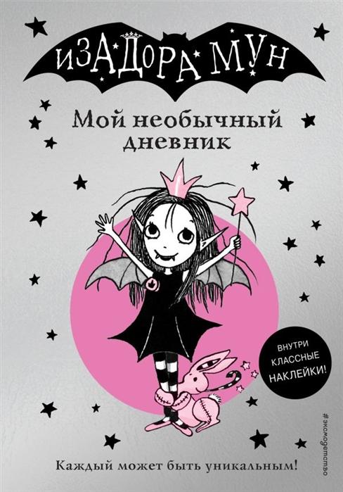 Купить Изадора Мун Мой необычный дневник, Эксмо, Дневники. Альбомы. Анкеты