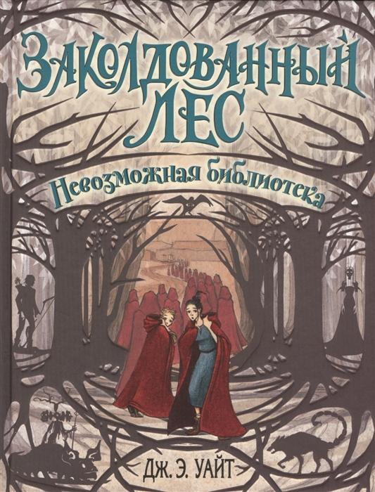 Уайт Дж. Заколдованный лес Невозможная библиотека дао дж лес тысячи фонариков