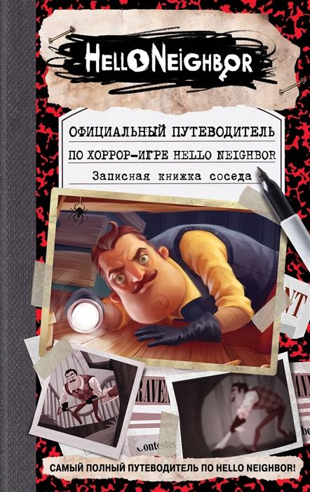 Купить Официальный путеводитель по хоррор-игре Hello Neighbor Записная книжка соседа, Эксмо, Домашние игры. Игры вне дома