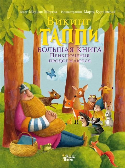Купить Большая книга викинга Таппи Приключения продолжаются, АСТ, Сказки