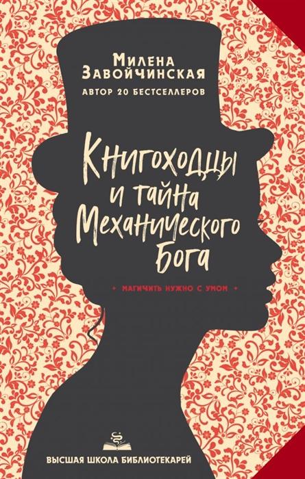 Завойчинская М. Книгоходцы и тайна Механического бога лилия данина тайна шестого бога