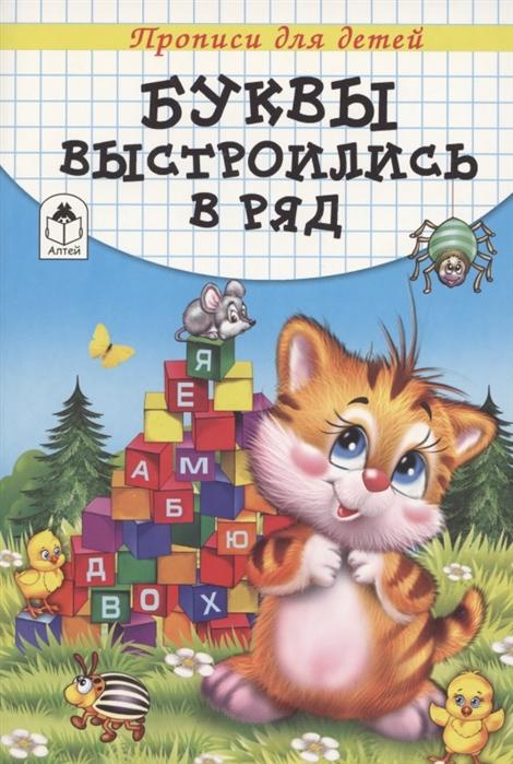 Голенищева О. (ред.) Буквы выстроились в ряд Прописи для детей недорого