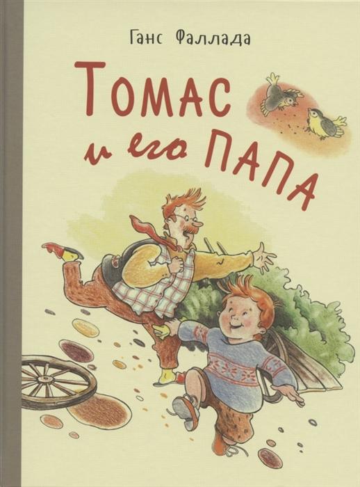 Купить Томас и его папа Рассказы, Энас-Книга, Проза для детей. Повести, рассказы