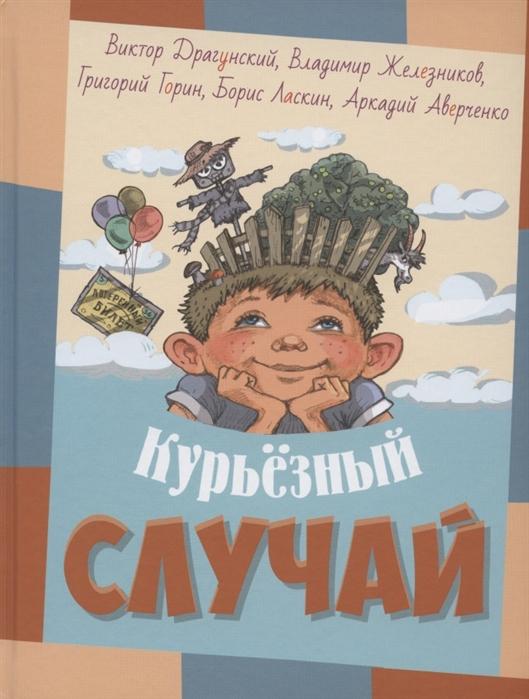 Купить Курьезный случай Рассказы, Энас-Книга, Проза для детей. Повести, рассказы