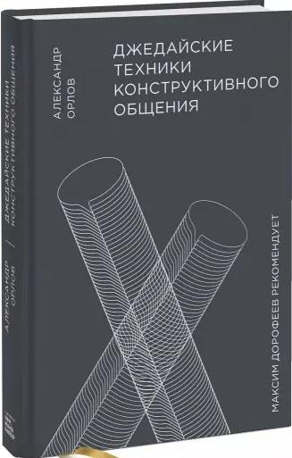 Орлов А. Джедайские техники конструктивного общения джедайские техники настольная битва за мыслетопливо