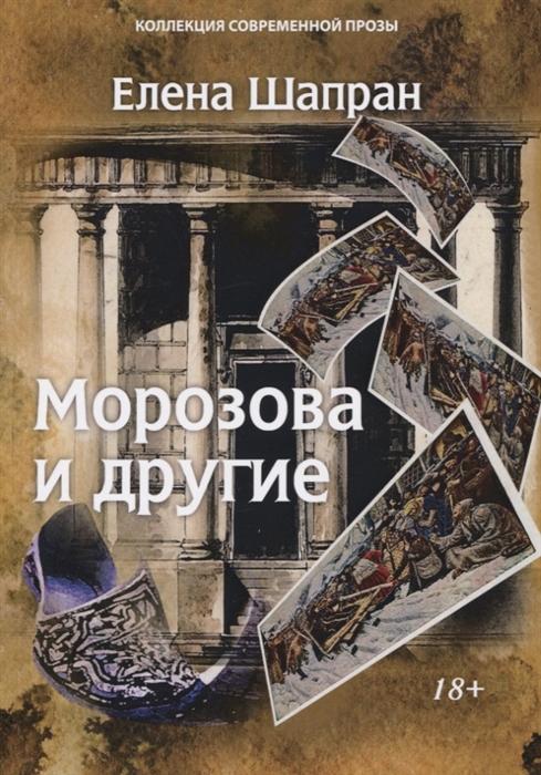 Фото - Шапран Е. Морозова и другие ольга шапран эля и я
