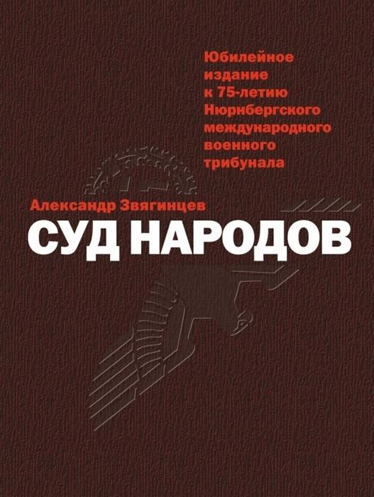 Звягинцев А. Суд народов николай звягинцев туц