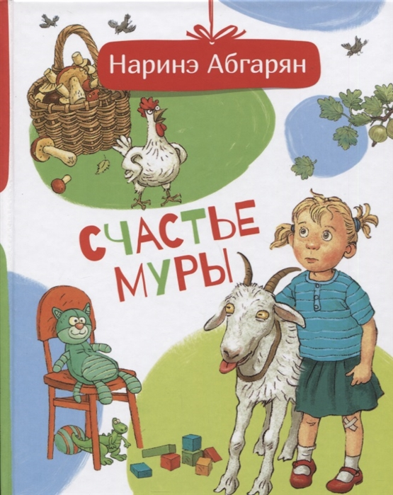 купить книги абгарян