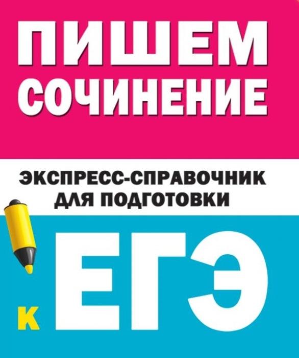 Тарасова Е., Степанов С. Пишем сочинения Экспресс-справочник для подготовки к ЕГЭ недорого