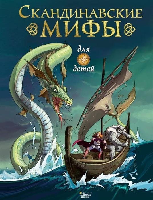 Купить Скандинавские мифы для детей, АСТ, Фольклор для детей