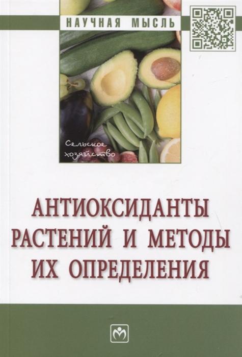 Голубкина Н., Кекина Е., Молчанова А. и др. Антиоксиданты растений и методы их определения Монография