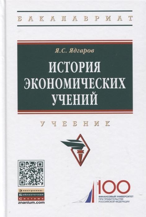 Ядгаров Я. История экономических учений Учебник гриднева г и история экономических учений