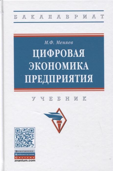 Меняев М. Цифровая экономика предприятия Учебник недорого
