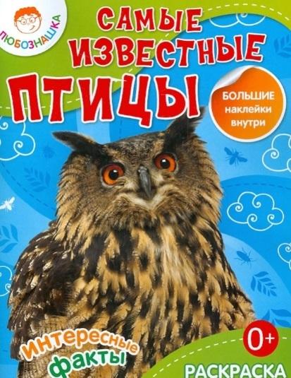 Купить Самые известные птицы Раскраска большие наклейки внутри, РИПОЛ классик, Раскраски