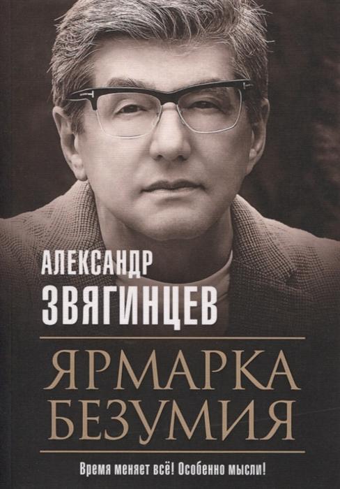 Звягинцев А. Ярмарка безумия николай звягинцев туц