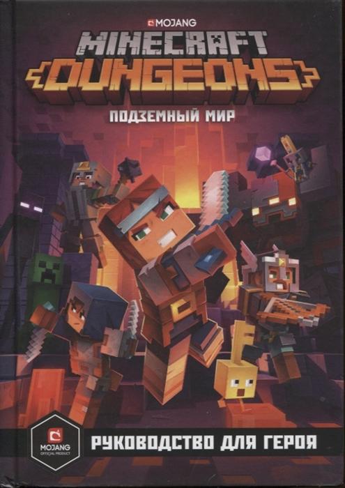 Купить Minecraft Dungeons Подземный мир Руководство для героя, Лев, Домашние игры. Игры вне дома