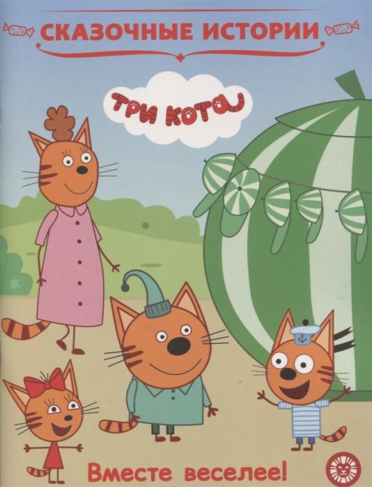Виноградова Е. (ред.) Вместе веселее Три Кота ковалева е три кота ресторан