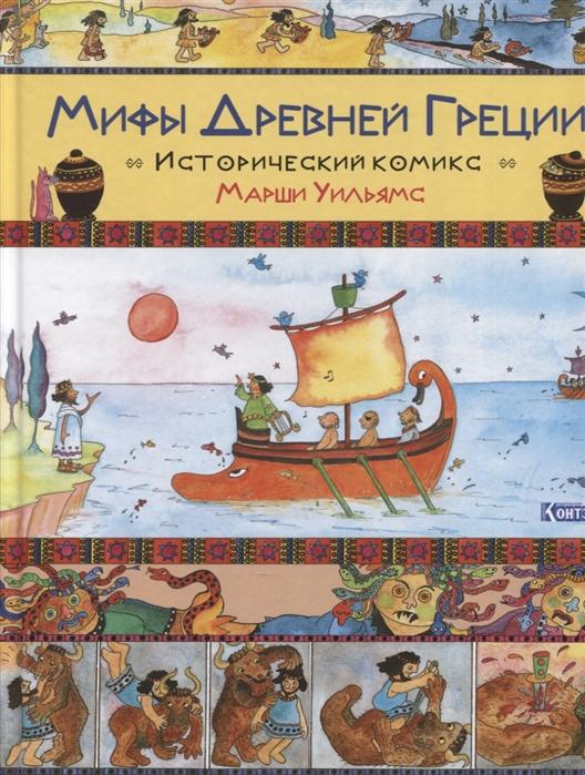 Уильямс М. Мифы Древней Греции Исторический комикс Марши Уильямс уильямс б за морем