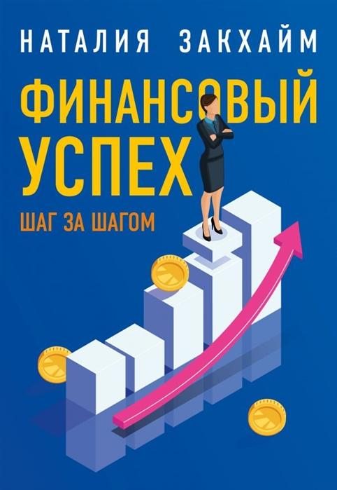 Фото - Закхайм Н. Финансовый успех шаг за шагом коллаж шаг за шагом