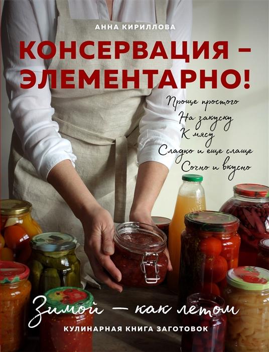 молоховец кулинарная книга купить