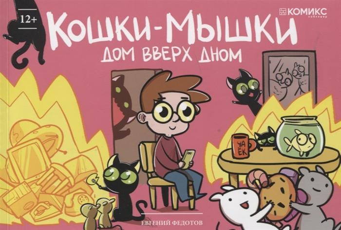 Федотов Е. Кошки-мышки Дом вверх дном Том 5 федотов е звезды