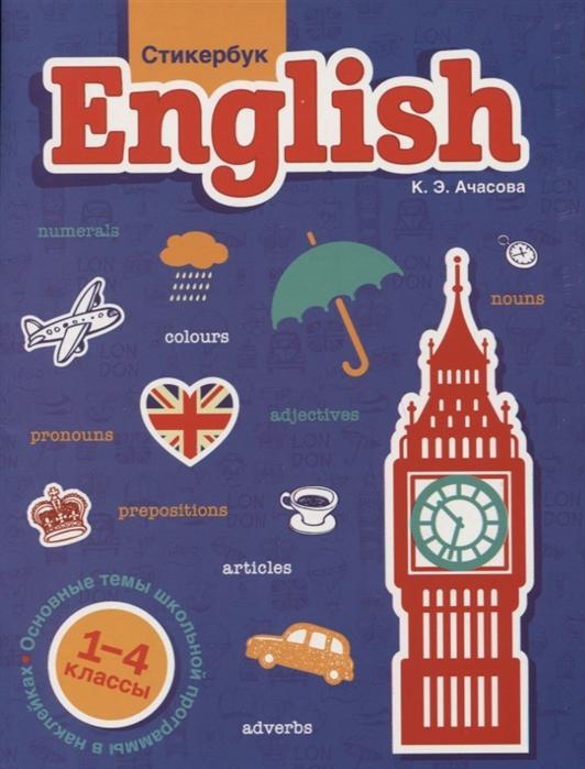 Ачасова К. Стикербук English 1-4 классы ачасова к э справочное издание english vocabulary голубая
