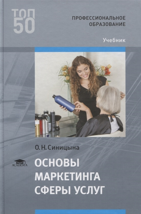 Фото - Синицына О. Основы маркетинга сферы услуг Учебник м д предводителева управление организациями сферы услуг