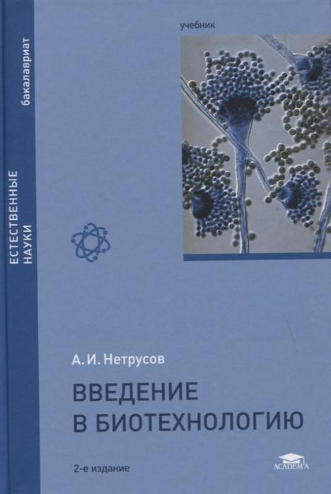 Нетрусов А. Введение в биотехнологию Учебник иванов а введение в мировую историю учебник