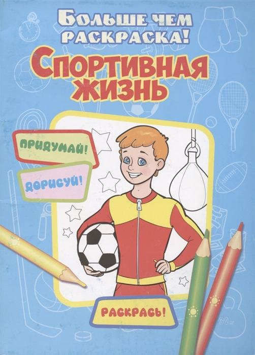 Кошелева А. (ред.) Спортивная жизнь соловьев а ред проект 018 жизнь