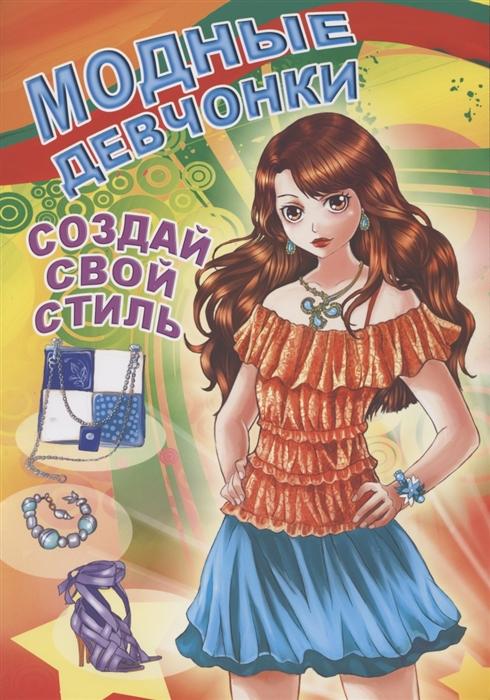 Купить Модные девчонки Создай свой стиль, Улыбка, Раскраски