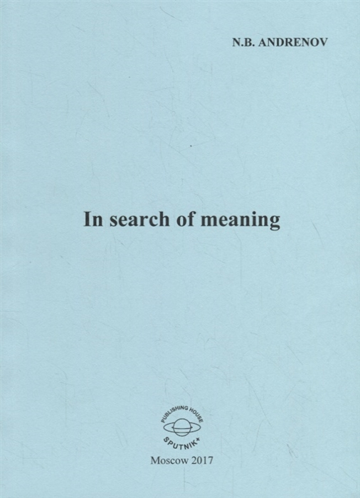 Фото - Andrenov N. In search of meaning timothy pytell viktor frankl s search for meaning